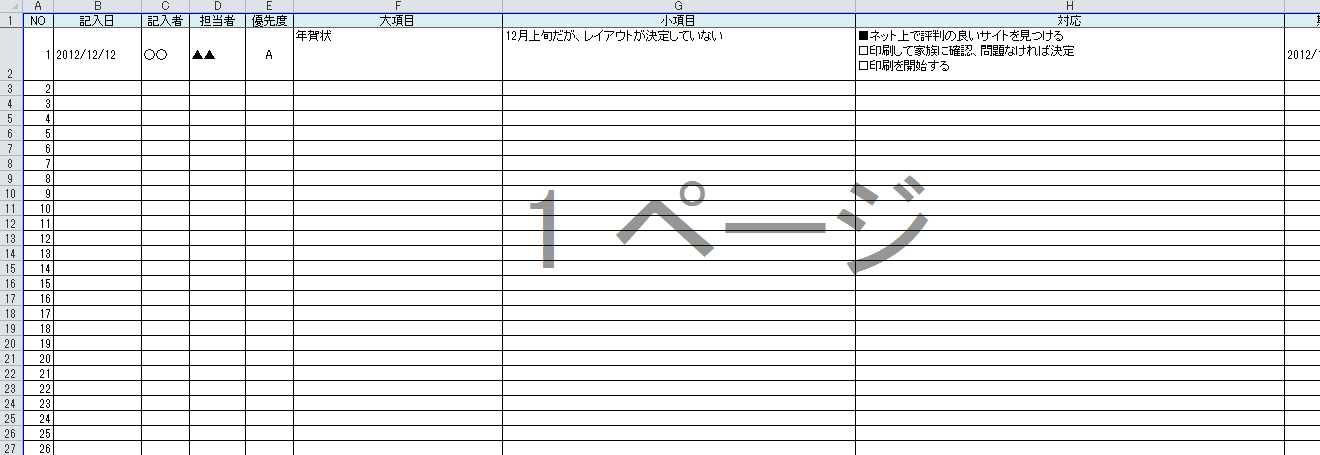 【テンプレート】フリーの課題管理表 雛形ダウンロード
