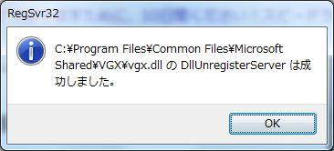 【IEのゼロデイ攻撃】VGX.DLLが取り扱うVML(ベクター画像)とは?