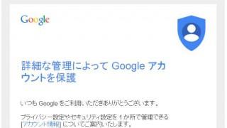 プライバシー丸見え!『Googleロケーション履歴』の恐ろしい機能とは!?