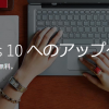 Windows10更新前にウイルスバスターのバージョンをチェックしよう!