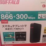子供のネットを制限するのに無線LANを新調してみた(WHR-1166DHP2)