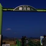 唐戸市場 巌流島 がある下関を観光してみた!