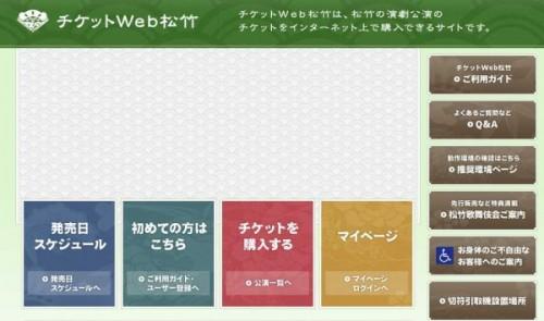 WEB松竹