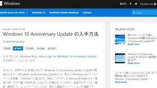 Windows 10 Anniversary Update(version1607)が更新されない場合の対処