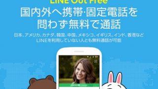 LINEで携帯や固定電話に無料通話!LINEout freeが始まった!