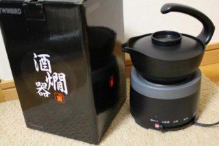熱燗が冷めない!日本酒を温め続けてくれる『酒燗器』を買ってみた!