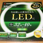 蛍光灯シーリングライトをLEDに替えどれだけ節約できるのか計算してみた!